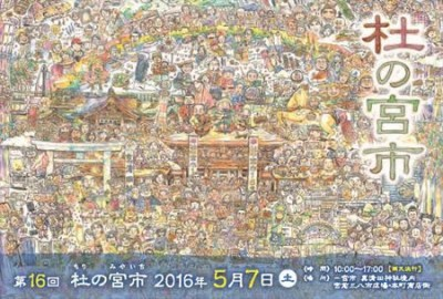 2016_postcard_01_omt_13_ol_sss_1.6w-thumbnail2